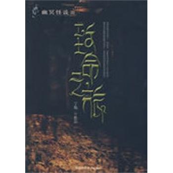 致命之旅(电子书)