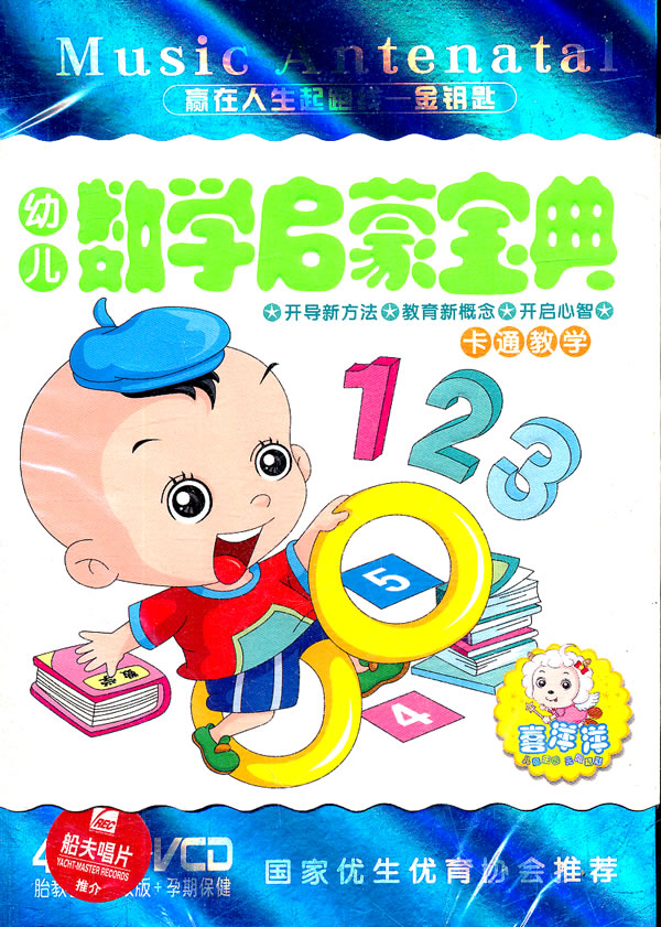 幼儿数学启蒙宝典(4cd+1vcd)