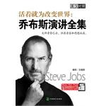 活着就为改变世界:乔布斯演讲全集(附赠iPhone、iPad、iTouch超值下载)