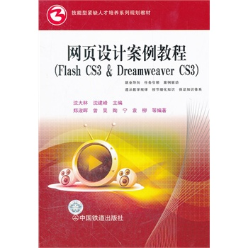 (教材)网页设计案例教程(flash cs3 & dreamweaver cs3)