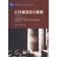 《公共建筑设计原理(第四版)(含光盘)》-点击查看大尺寸图片!