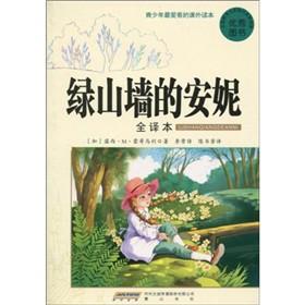 看的课外读本 绿山墙的安妮图片