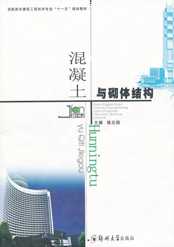 【包邮】混凝土结构与砌体结构(土木工程)