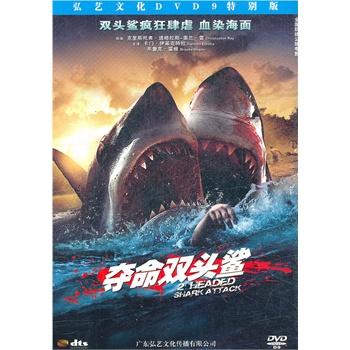 夺命双头鲨(dvd9)