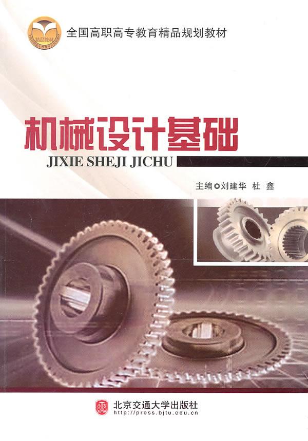 機械設計基礎渦輪ppt