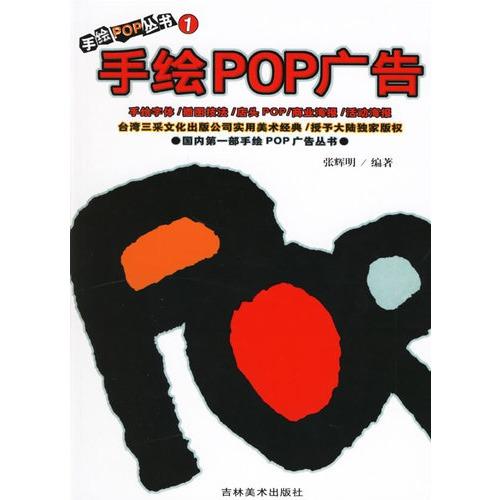 手绘pop广告--手绘pop丛书 (1)-图书-手机当当网