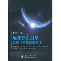 《地球静止卫星轨道与共位控制技术》封面