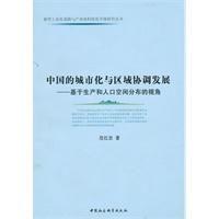 《中国的城市化与区域协调发展:基于生产和人口空间分布的视角》封面