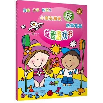 小朋友都爱玩的简笔画益智游戏书3(让孩子越玩越聪明)