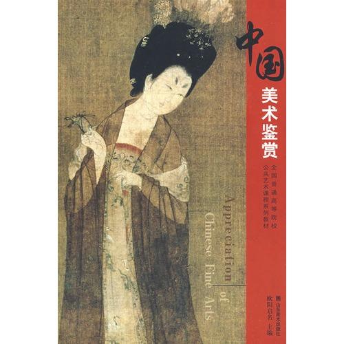 【中国美术鉴赏图片】高清图图片