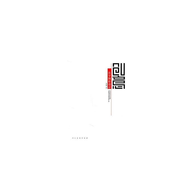 创意-汉字图形设计
