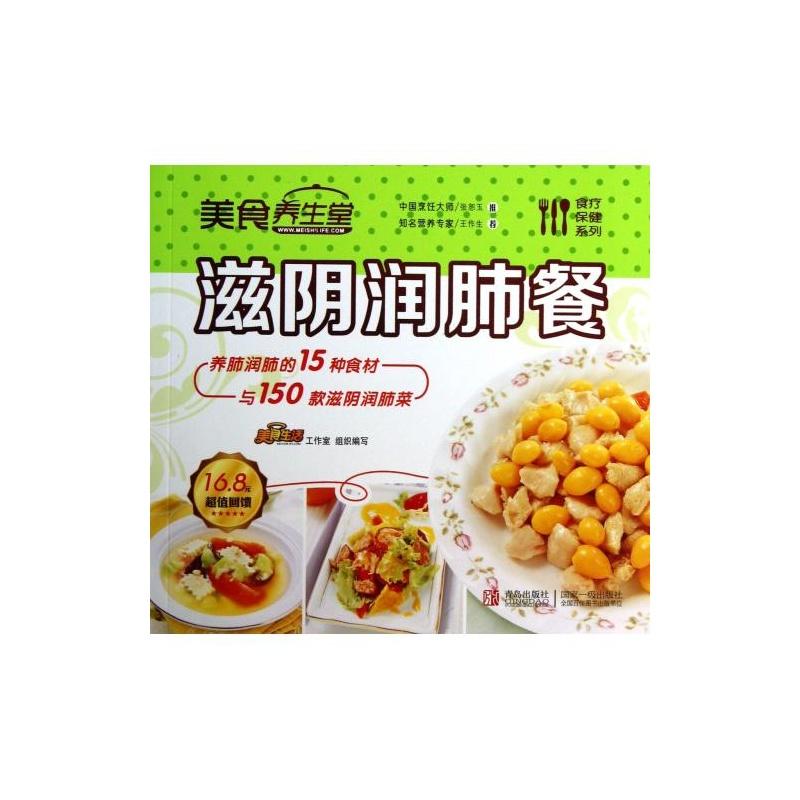 【美食养生堂(润肺滋阴餐)/保健美食系列食疗讷河美食城有几个图片