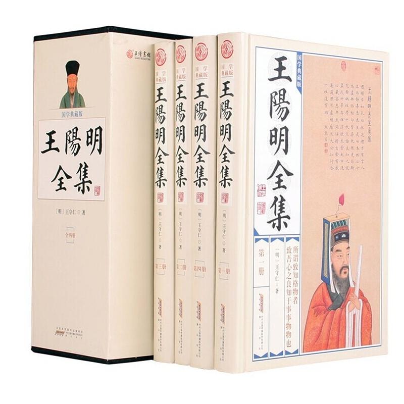 【王阳明全集(套装共4册 精装 国学典藏版)千古
