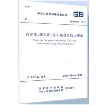 00建筑设计评论规范(gb50016-2006)677条设计)26.防火韩式汗蒸图片