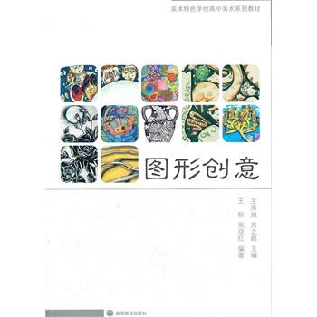 《图形创意(美术特色学校高中美术系列教材)》王昕