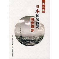 《日本国家概况同步辅导(第二版)》-点击查看大尺寸图片!