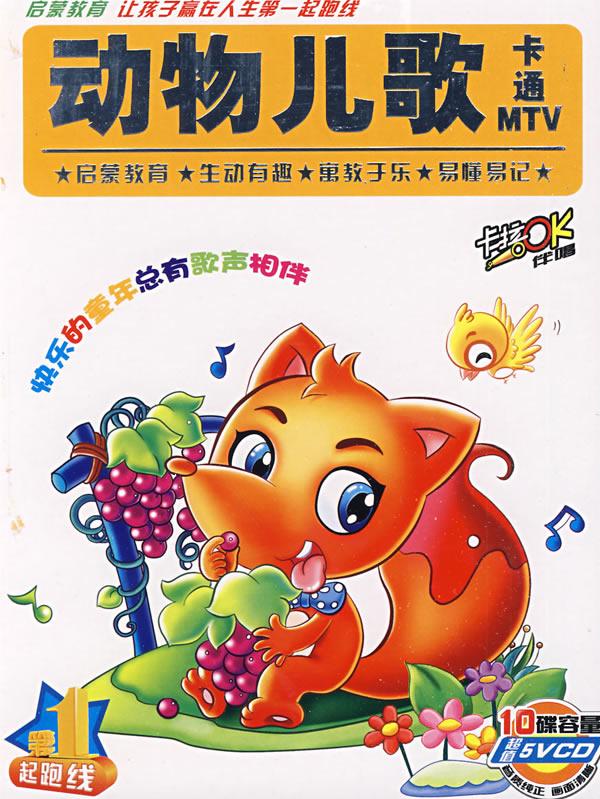 动物儿歌:卡通mtv(5vcd)图片
