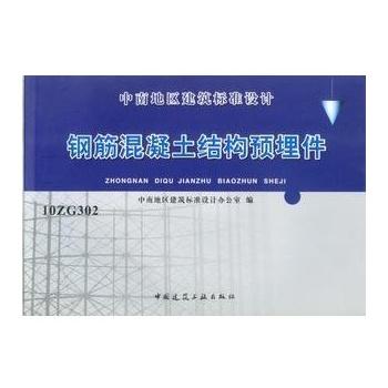 《10zg302钢筋混凝土结构预埋件-中南地区建筑标准》