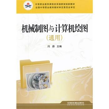 計算機繪圖:autocad2004中文版教程 [平裝]圖片
