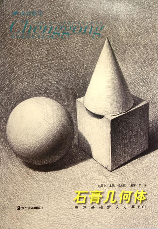 石膏几何体/李永,侯昌恒