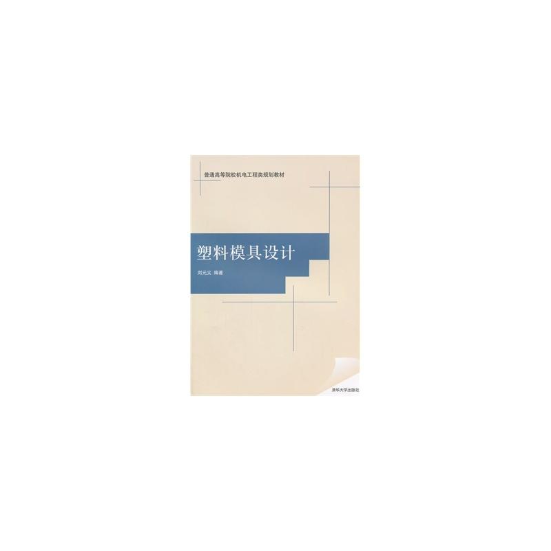 【塑料模具规划(普通高等院校机电工程类设计零食网页设计图片素材图片
