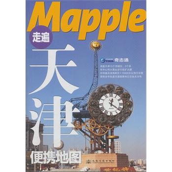 天津城市历史地图集/¥0