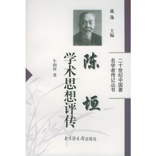 陈垣学术思想评传 二十世纪中国著名学者传记丛书
