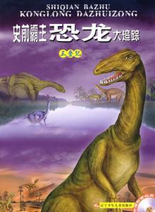 史前霸主恐龙大追踪图片