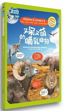 英国经典少儿百科知识全书:又呆又萌的哺乳ag游戏直营网|平台