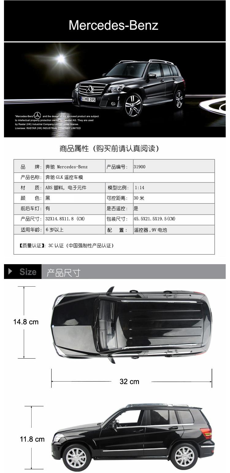 星辉 遥控车模 1 14 奔驰glk class 黑色 31900正品耐摔可高清图片
