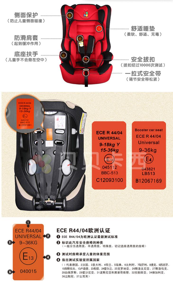 【汽车安全座椅】贝贝卡西 儿童汽车安全座椅 lb513(梅红)适合9-36kg