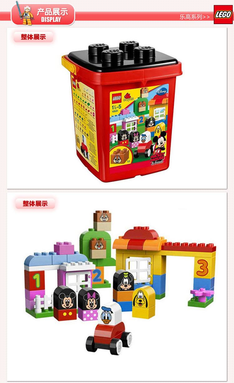 lego 乐高 duplo得宝迪士尼系列 米老鼠和朋友们 儿童益智积木拼插