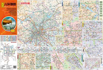 目  录   北京六环内城区地图,北京地铁示意图,前门大栅栏,王府井东单
