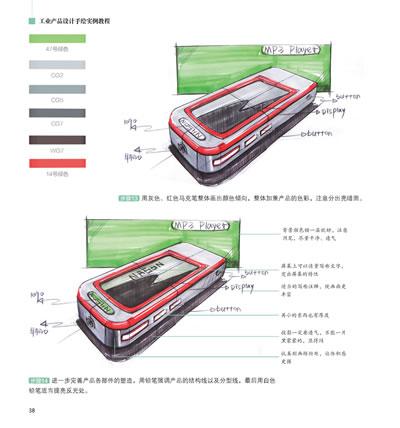 工业产品设计手绘实例教程/李远生(编者):图书比价