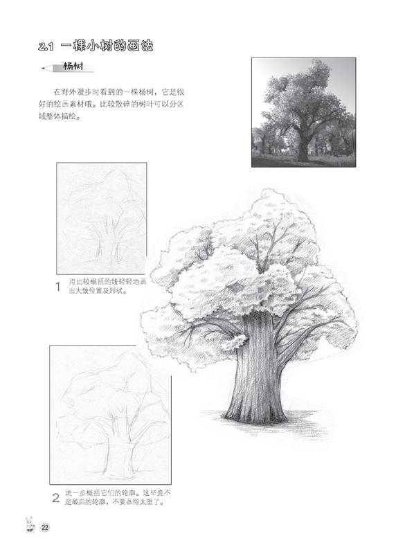 长城铅笔手绘画