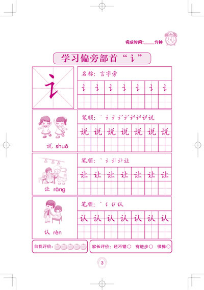 学前总动员:教学偏旁及汉字入门(描红版)(多名去部首化图片