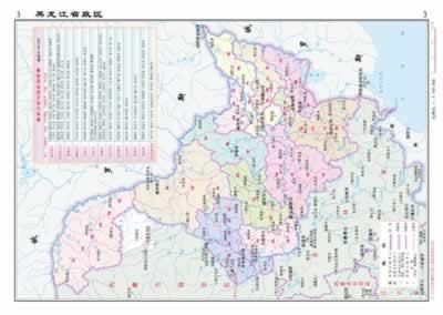 黑龙江省地图册