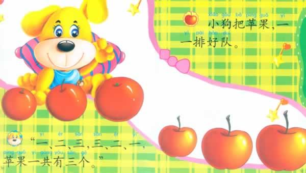 【北京发货】 婴儿童话故事绘本集图片
