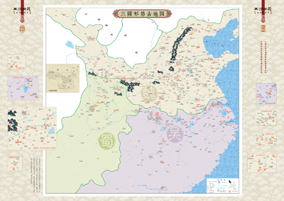 三国演义·地图珍藏本(全二册)附赠手绘珍藏版《三国形势古地图》