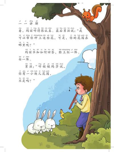 秘密花园 小学语文新课标必读丛书 彩绘注音版 教育部