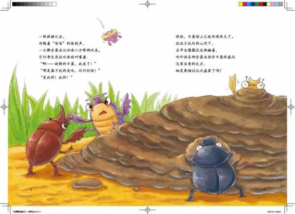 法布尔昆虫记3:大自然的清洁工—圣甲虫