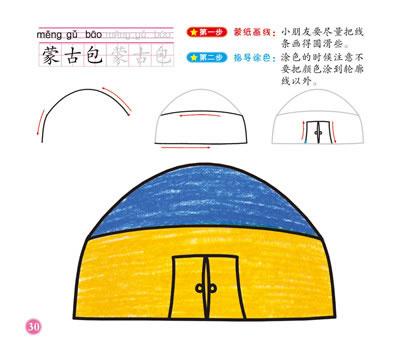 蒙纸二笔画:风景植物篇(经典卡通形象,快乐轻松临摹,激发孩子绘画兴趣