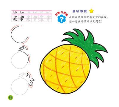 筒笔画水果