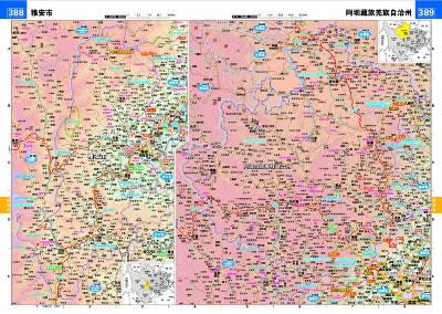 中国高速公路及城乡公路网地图集(地形版)