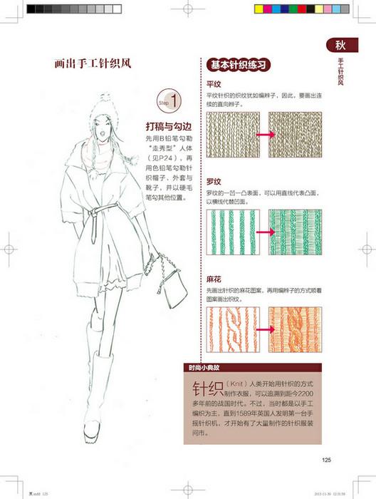 时装画手绘技法书——动态×款型×质感