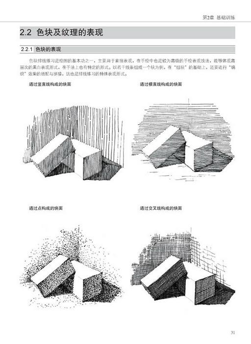 印象手绘 建筑设计手绘教程