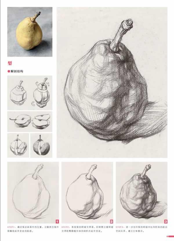 川美设计试卷物体透视