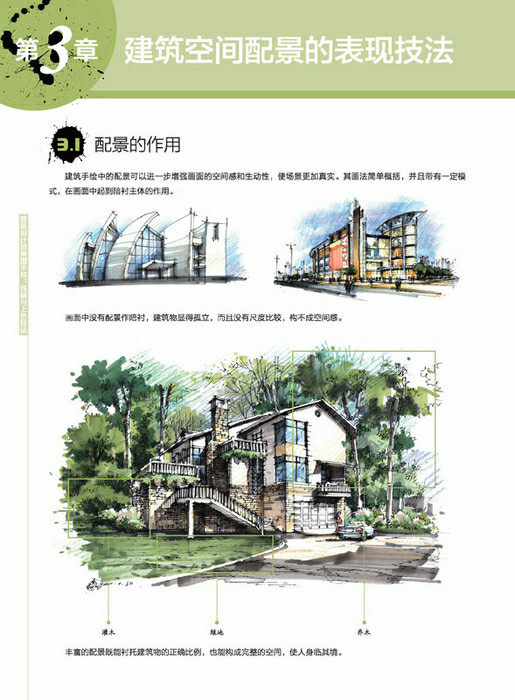 建筑设计效果图手绘:线稿与上色技法