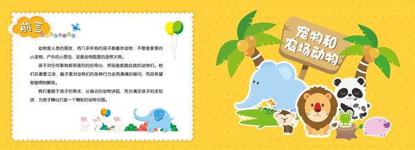 好奇宝宝大世界:畅游动物乐园