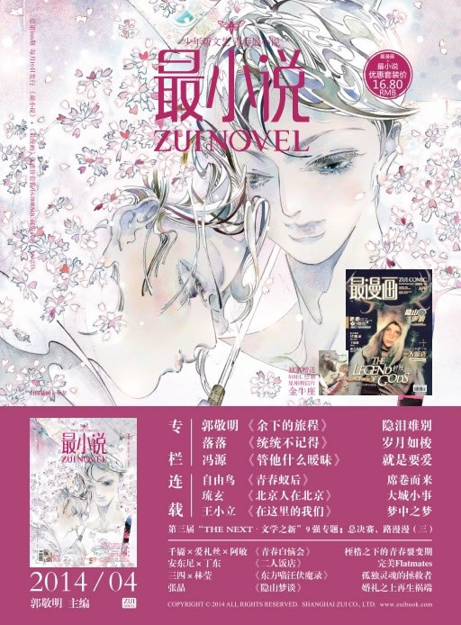 《最小说(2014年4月附赠最漫画)(郭敬明《导演胸漫画女生露图片